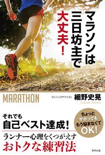 marathon_cover-thumbnail2.jpg