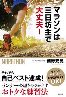 marathon_cover.jpg